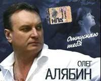 Олег Алябин (Биография)