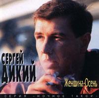 Сергей Дикий. Биография