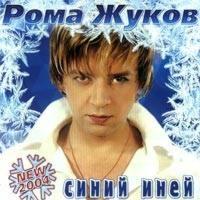 Жуков Рома. Биография
